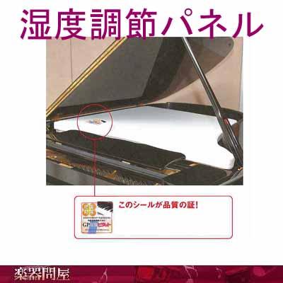 防湿グランドピアノ用湿度調整パネルS-006 Mタイプ GP湿度調節ピタット