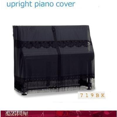 ピアノカバー アップライトUP-719BK 黒ストリングレース