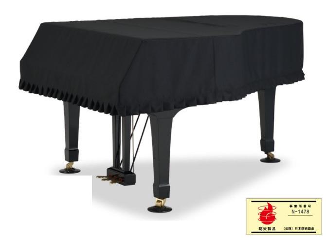 グランドピアノカバー GP-FPBK200 防炎ブラック カワイグランドピアノNX-50 R-1 RX-A RX-5 SK-5 GX-5用