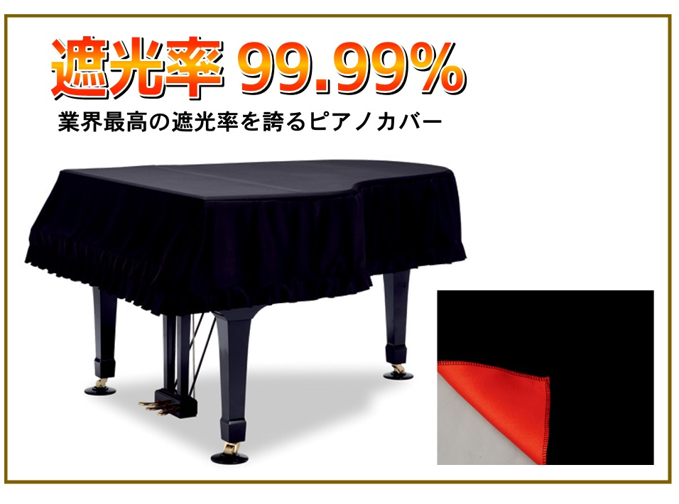 人気商品の 遮光 グランドピアノカバー 黒 GP-SBKR C3,C3X,C3L,G3用 現行サイズ ヤマハグランドピアノ 遮光 C3,C3X,C3L,G3用 黒, ZAKKA ZOO:a08ef4ed --- canoncity.azurewebsites.net