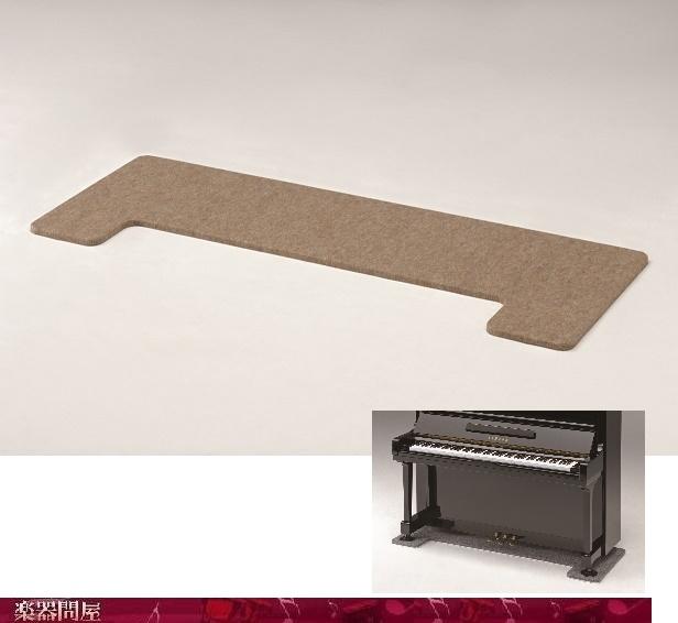アップライトピアノ用 FB フラットボード ベージュ 奥行60cm