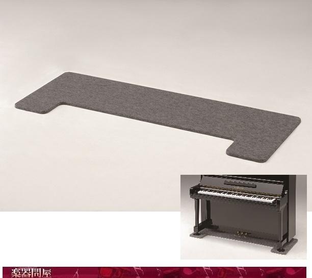 アップライトピアノ用FB フラットボード グレー 奥行70cm
