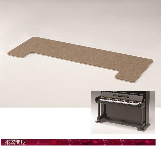 アップライトピアノ用FBS 防音断熱フラットボード静 ベージュ 奥行70cm