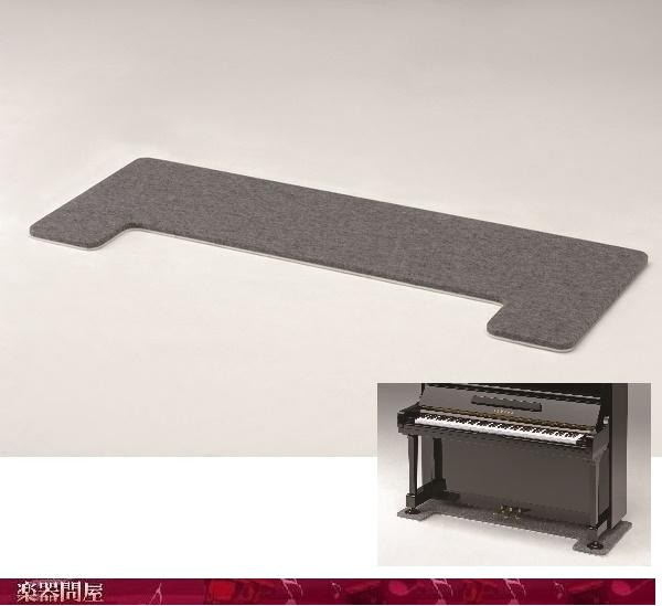 安い アップライトピアノ用下敷マット 高級 FBS 防音断熱フラットボード静 奥行60cm グレイ