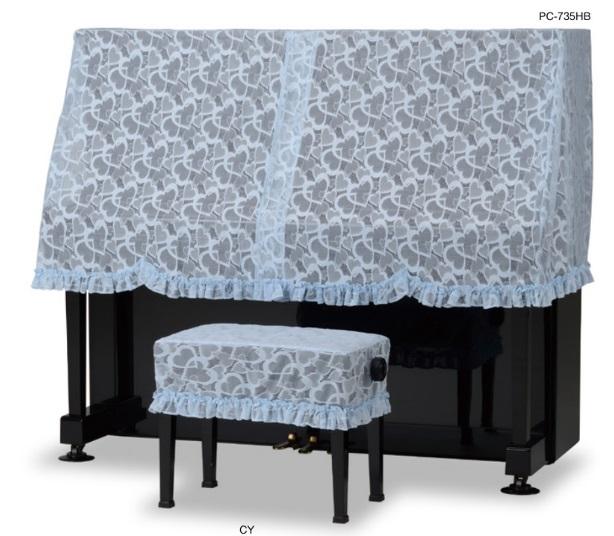 アップライトピアノケープ ハーフカバー ブルーレース PC-835HB  ピアノカバー