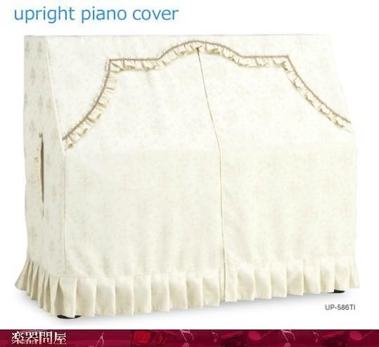 アップライトピアノカバー UP-586TI ピアノオールカバーアイボリー ト音エンブレムジャガード織