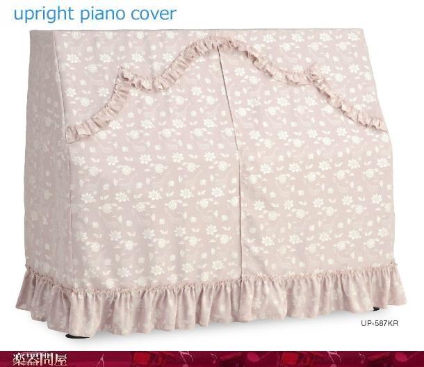 アップライトピアノカバー UP-587KR ピアノオールカバー ローズピンク 鍵盤・花柄ジャガード織