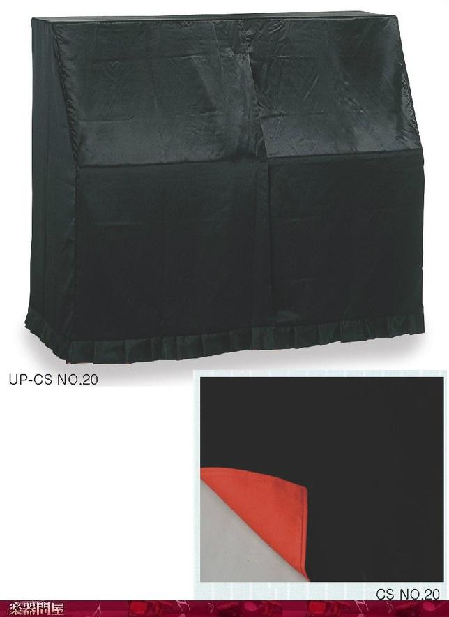 アップライトピアノカバーUP-CS NO.20 ピアノフルカバー ブラック