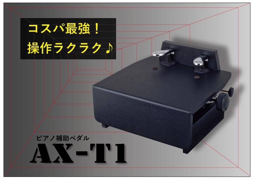 ピアノ補助ペダル ピアノ足台 AX-T1 ブラック