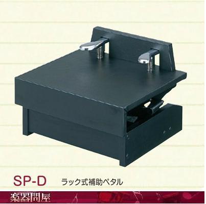 ピアノペダル ピアノベース ピアノペダル ピアノ補助ペダル ピアノベース SP-D ブラック ブラック, マックスシェアー maxshare:e63c5a7f --- officewill.xsrv.jp