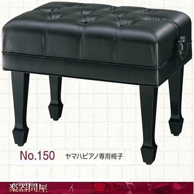 ヤマハピアノ専用椅子 NO.150 PI-150
