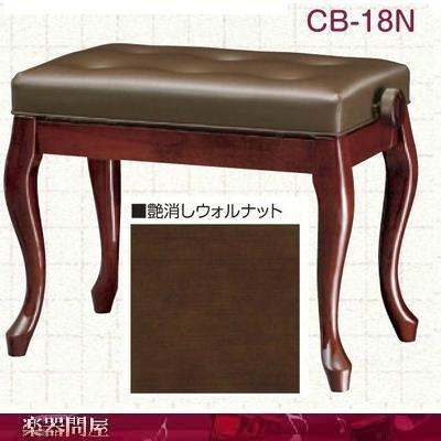 ピアノ椅子ピアノスツールCB-18N 半艶消しウォルナット(W)吉澤