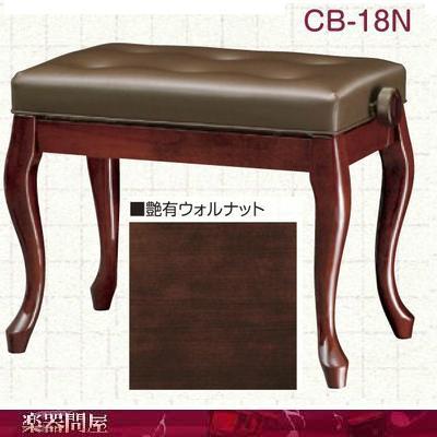 ピアノ椅子ピアノスツールCB-18N 艶ありウォルナットW吉澤