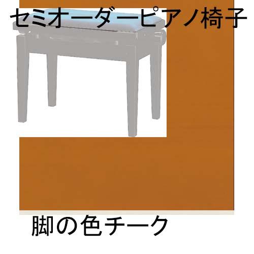 価格 ピアノ椅子 高低椅子 中古 セミオーダー椅子 座面モケット 脚チーク Y-20