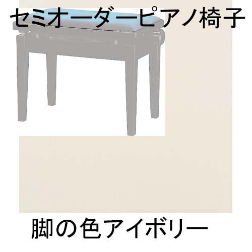 ピアノ椅子 高低椅子 セミオーダー椅子 メーカー公式 脚アイボリー Y-20 安心の実績 高価 買取 強化中 座面モケット