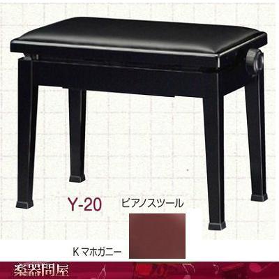 ピアノ椅子ピアノスツールY-20 Kマホガニー(M)