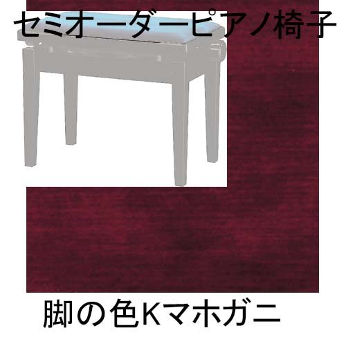 ピアノ椅子 赤茶系 全国どこでも送料無料 高低椅子 セミオーダー椅子 ショップ 脚Kマホガニー Y-20 イロノカンデ