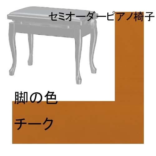 ピアノ椅子 茶 ねこ脚 高低椅子 Y-20N セミオーダー椅子 イロノカンデ 激安価格と即納で通信販売 おトク 脚チーク
