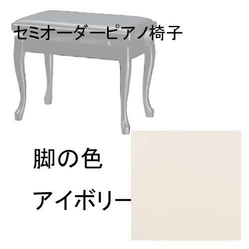 数量は多 ピアノ椅子 高低椅子 ねこ脚 セミオーダー椅子 脚アイボリー 高品質 Y-20N 塩ビレザー