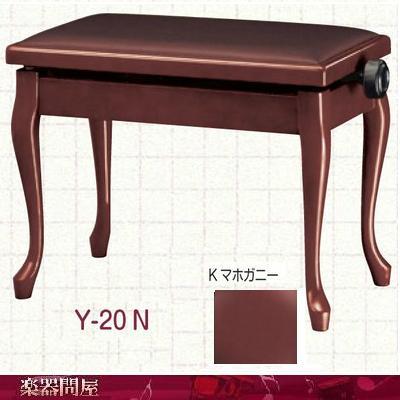 ピアノ椅子ピアノスツールY-20N Kマホガニー(M)吉澤