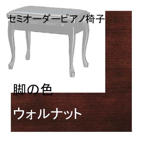 ピアノ椅子 茶系 高低椅子 ねこ脚 脚ウォルナット セミオーダー椅子 塩ビレザー 2020春夏新作 Y-20N 売り込み
