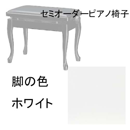 ピアノ椅子 白 安心と信頼 ねこ脚 高低椅子 35%OFF セミオーダー椅子 イロノカンデ 脚ホワイト Y-20N