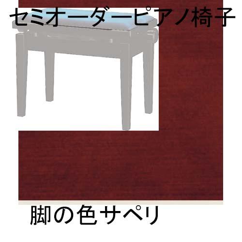 ピアノ椅子 茶系 安心と信頼 高低椅子 セミオーダー椅子 脚サペリ 塩ビレザー Y-20 希少