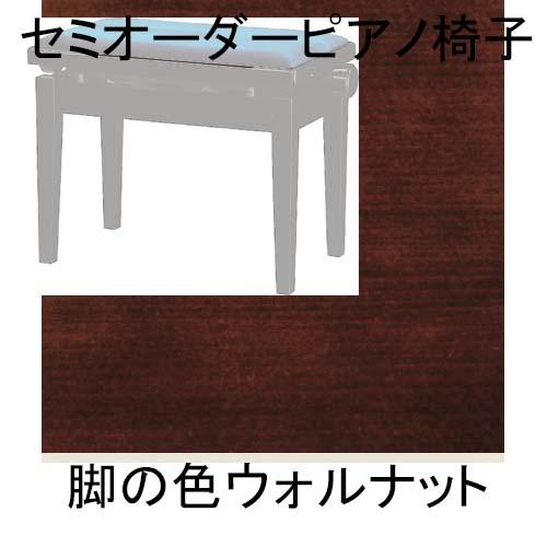 ピアノ椅子 茶系 高低椅子 セミオーダー椅子 脚ウォルナット 人気急上昇 注目ブランド Y-20 イロノカンデ