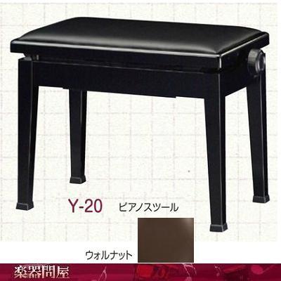 ピアノ椅子ピアノスツールY-20 半艶消しウォルナット(W)