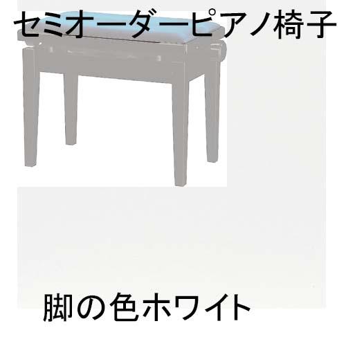 ピアノ椅子 白 高低椅子 セミオーダー椅子 座面モケット 脚ホワイト Y-20 新作入荷!! お得なキャンペーンを実施中