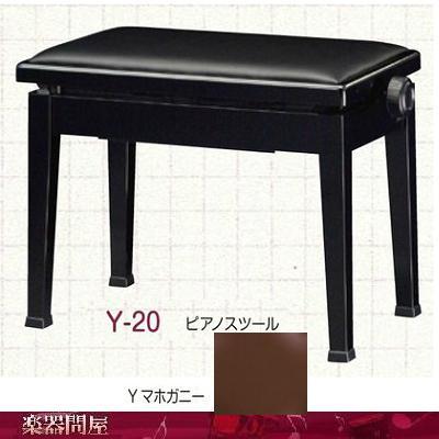 ピアノ椅子ピアノスツールY-20 Yマホガニー(M)