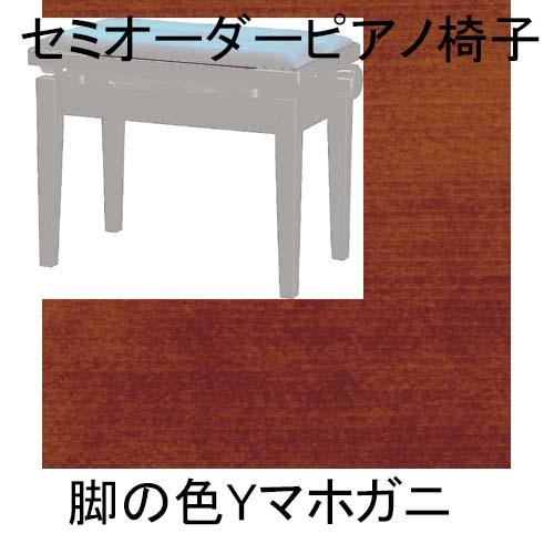 お見舞い ピアノ椅子 茶系 高低椅子 セミオーダー椅子 脚Yマホガニー 塩ビレザー Y-20 未使用品