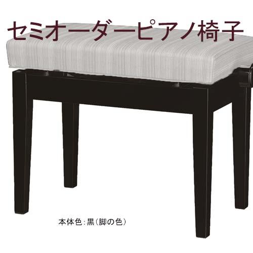 ピアノ椅子 高低椅子 ブラック セミオーダー椅子 座面モケット 奉呈 期間限定今なら送料無料 Y-30 脚の色黒 日本製