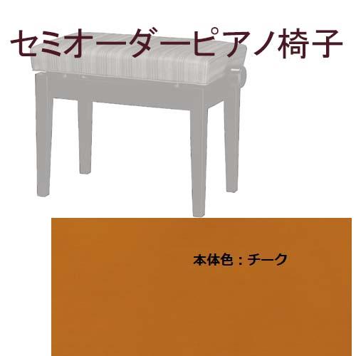 送料込 ピアノ椅子 高低椅子 茶色系 セミオーダー椅子 Y-30 座面モケット 日本製 脚の色チーク