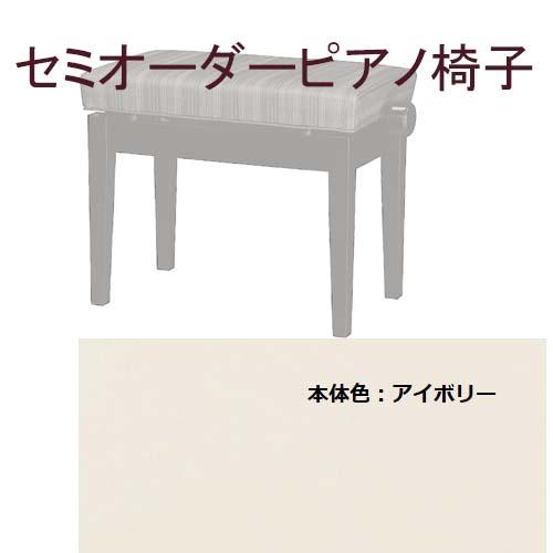 新作からSALEアイテム等お得な商品満載 ピアノ椅子 セミオーダー椅子 セール品 Y-30 日本製 座面モケット 脚の色アイボリー