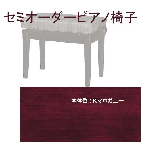 ピアノ椅子 茶 毎日激安特売で 営業中です セミオーダー椅子 Y-30 イロノカンデ 脚の色Kマホガニー 日本製 新品 送料無料