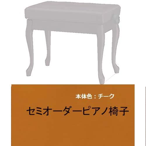 ピアノ椅子 高低自在 猫脚 セミオーダー椅子 脚チーク 座面モケット Y-30N セール おすすめ 特集