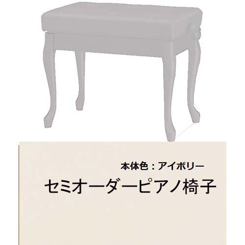 ピアノ椅子 猫脚 セミオーダー椅子 ファッション通販 Y-30N 脚の色アイボリー 日本製 超特価SALE開催 塩ビレザー