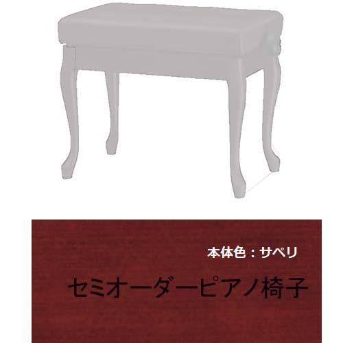 ピアノ椅子 猫脚 セミオーダー椅子 Y-30N 当店は最高な サービスを提供します 開催中 脚の色サペリ 日本製 塩ビレザー
