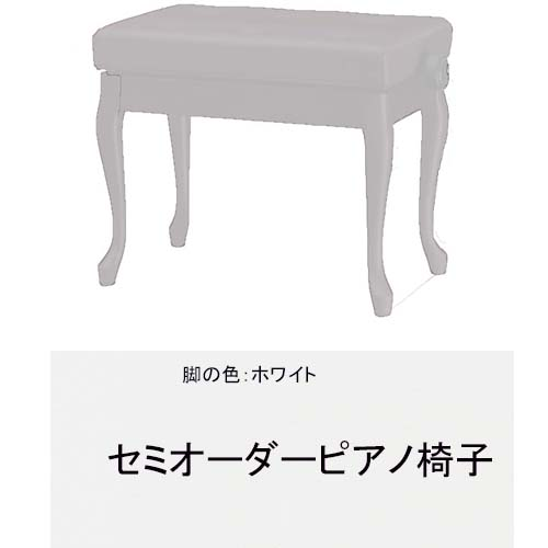 ピアノ椅子 白 高低自在 輸入 猫脚 セミオーダー椅子 実物 脚ホワイト 座面モケット Y-30N