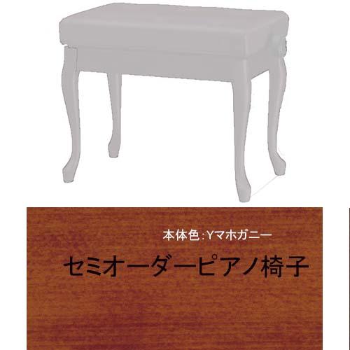 ピアノ椅子 猫脚 セミオーダー椅子 Y-30N 塩ビレザー 注目ブランド 脚の色Yマホガニー 日本製 35%OFF