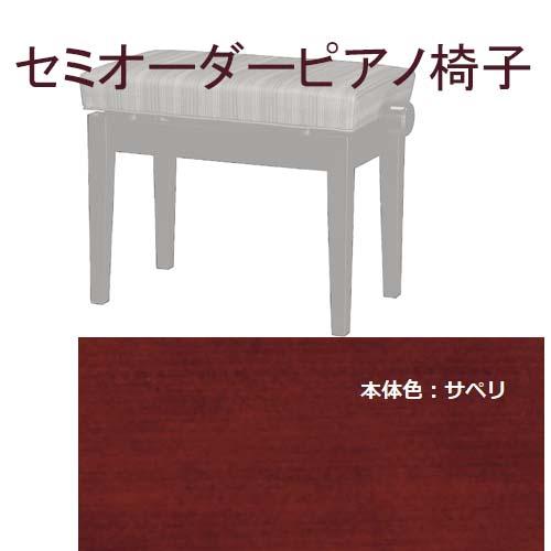 ピアノ椅子 国内在庫 茶 セミオーダー椅子 Y-30 日本製 オンラインショップ イロノカンデ 脚の色サペリ