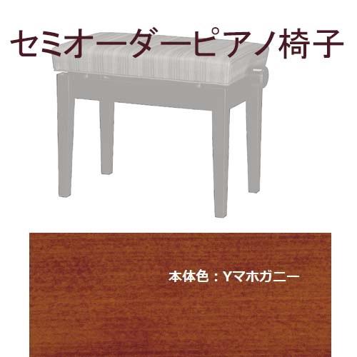 ピアノ椅子 茶 現品 セミオーダー椅子 Y-30 安値 塩ビレザー 日本製 脚の色Yマホガニー