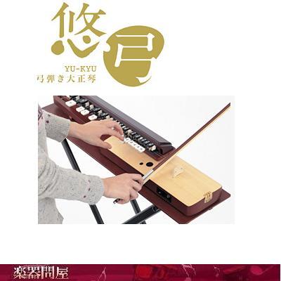 スズキ 弓弾き大正琴 悠弓 YTS-01