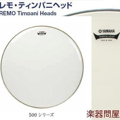 TPH529 ヤマハレモ ドラムヘッドコンサート用 ティンパニヘッド500シリーズ ヘイジー 29インチ