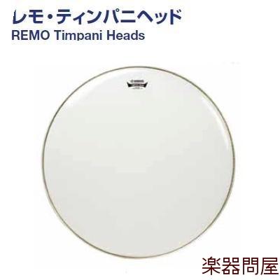 TPH723 ヤマハレモ ドラムヘッドコンサート用 ティンパニヘッド700シリーズ ヘイジー インサートリング ヤマハレモ ヘイジー 23インチ, 台湾セレクション:4f8875e8 --- officewill.xsrv.jp