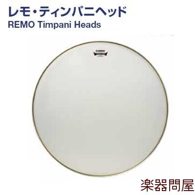 TPH932 ヤマハレモ ドラムヘッドコンサート用 ティンパニヘッド900シリーズ ルネッサンス インサートリング 32インチ