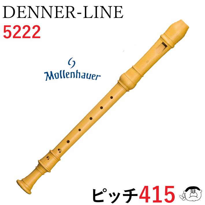 (Mollenhauer モーレンハウエル) Denner Line 415 デンナーライン アルト 木製 リコーダー DL-5222 カステロボックスウッド 【バロックピッチ415】