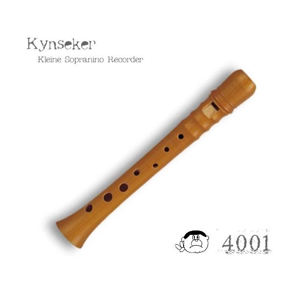 モーレンハウエル リコーダー 初期バロック時代モデル【キンゼカー】 クライネソプラニーノリコーダー 4001