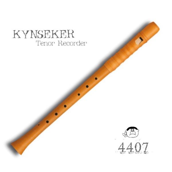 モーレンハウエル リコーダー バロック時代の名器【キンゼカー】 テナーリコーダー 4407